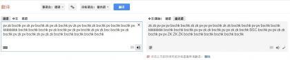 嘿,Google翻译你又调皮了!