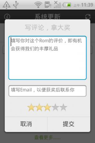 关于ROM之家开发者大赛,我选择放弃..