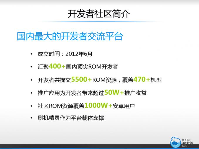 深圳OPPO手机&ROM之家开发者线下交流活动