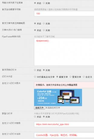 【本站模板Colorful V6.0】Emlog响应式全站Pjax模板出售(支持PRO版)...
