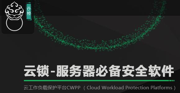 宝塔+云锁nginx自编译web防护亲测教程