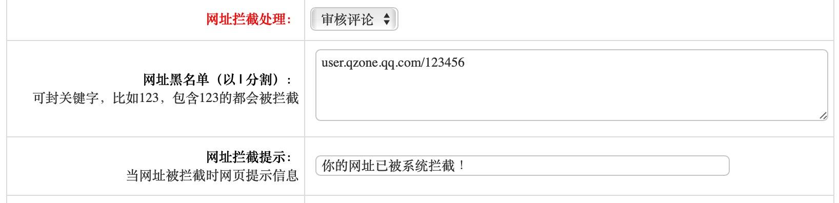 网址拦截设置