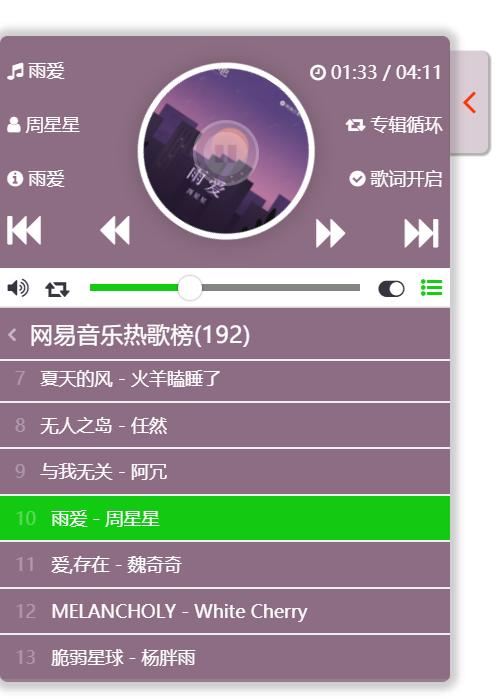 一行代码为你的博客添加明月浩空HTML5悬浮音乐播放器